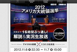 アメリカ大使館が大統領選挙の特番をニコ生で放送! 開票まで16時間ぶっ通し
