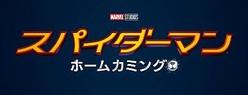 スパイダーマンとアイアンマンが夢の共演!  - (C)Marvel Studios 2016. (C)2016 CTMG. All Rights Reserved.