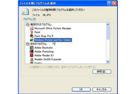 画面7 [Windows Picture and Fax Viewer]を選択