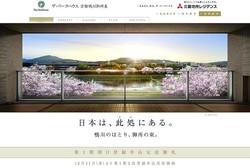 京都に「億ション」続々! 7億円超の物件も即日完売(画像は、三菱地所レジデンスのホームページのスクリーンショット)