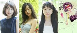 画像左から:森口彩乃、佐々木心音、山田愛奈、紗倉まな『最低。』表紙