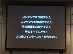 12月5日、LINEの記者発表会で表示されたスライド