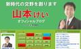 山本けいオフィシャルブログ http://ameblo.jp/keiyamamoto0312/