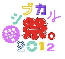 渋谷パルコの女子文化祭「シブカル祭。」第2弾が開催決定