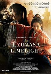 映画『太秦ライムライト』アメリカ版キービジュアル  - (C) 2013 UzumasaLimelight.All Rights Reserved.
