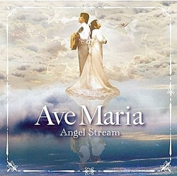 CD「Ave Maria」