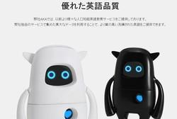 MS創業者のゲイツ氏の「一家に1ロボット」実現? 会話を学習する人工知能ロボット「Musio」で英語学習