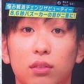 8.6秒バズーカー・田中シングルの目が二重まぶたになったようすを伝えたツイート