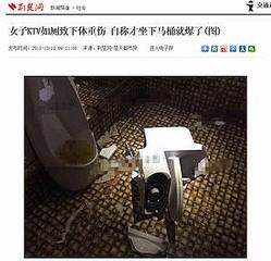 中国湖北省・赤壁市内のカラオケ店のトイレで3日、便器が爆発して女性が負傷していたことが分かった。湖北省のメディア「荊楚網」が15日付で報じた。原因は今のところ不明。(写真は荊楚網の15日付報道の画面キャプチャー)