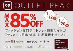 マガシーク初の実店舗 アウトレットECをラフォーレ新潟に出店