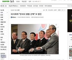 石原都知事の日韓併合発言 韓国「石原は妄言製造機!」と反発