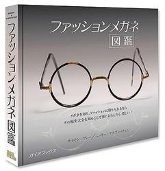 ファッションメガネの流行を辿る図鑑 ガイアブックスが出版