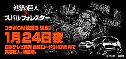 """実写映画『進撃の巨人』コラボCM1月24日放送決定—""""実写巨人""""が初登場"""