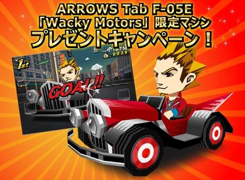 富士通、ARROWS Tab F-05E「Wacky Motors」限定マシンプレゼントキャンペーンを実施