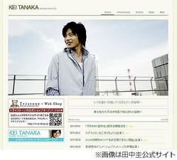 俳優の田中圭と女優のさくらが結婚発表、妊娠5か月もファンに報告。