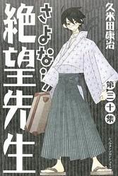 講談社コミック「さよなら絶望先生」最終30巻発売