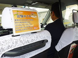 ヘッドレストに掲示された「サイレンス車両」の告知(都タクシー提供)
