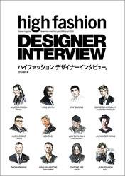 休刊誌「ハイファッション」のデザイナーインタビューをまとめた書籍発売
