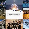 Googleの検索ランキング2014年版が発表 1位は「Yahoo」
