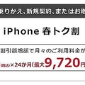 ドコモのiPhoneが5月10日まで値上げ前の価格で手に入るキャンペーン