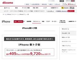 ドコモ版iPhoneが5月10日まで「実質、値上げ前価格」で手に入る理由