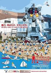 "TOKYOガンダムプロジェクトでスポーツフェスタ開催""ゴミ拾いはスポーツだ!"""