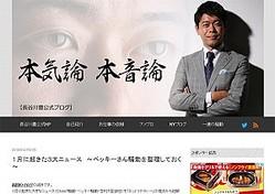 ゲス乙女・川谷LINE流出に長谷川アナ言及 「すでにサイバー警察が動いています。」