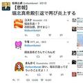 引退を発表した堀北真希さん 石田三成のなりきりアカウントが炎上