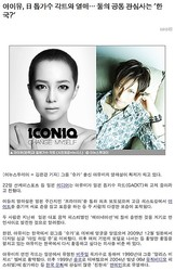 「GACKTの先妻は韓国人」ICONIQとGACKTの熱愛発覚に韓国も関心大!