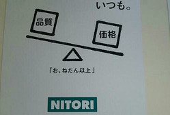 ニトリの広告
