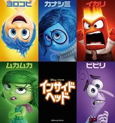 彼らの働きがついに映像で公開! - 映画『インサイド・ヘッド』より  - (C)2015 Disney/Pixar. All Rights Reserved.