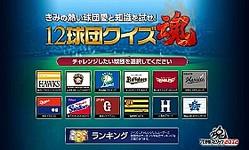 (社)日本野球機構承認 NPB BIS プロ野球公式記録使用 プロ野球フランチャイズ球場公認 ゲーム内に再現された球場内看板は、原則として2011年プロ野球ペナントシーズン中のデータを基に制作。(C)SoftBank HAWKS (C)HOKKAIDO NIPPON-HAM FIGHTERS (C)SEIBU Lions (C)ORIX Buffaloes  (C)Rakuten Eagles  (C)CHIBA LOTTE MARINES (C)中日ドラゴンズ (C)ヤクルト球団 (C)YOMIURI GIANTS (C)阪神タイガース (C)広島東洋カープ (C)横浜DeNAベイスターズ 「魂」はバンダイの商標。(C)Konami Digital Entertainment