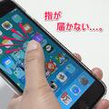 iPhone 6を片手で操作するコツ 「Assistive Touch」を有効にすること