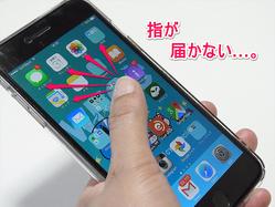 iPhone 6/6Plusでの片手操作が便利! ホームキーを酷使しない方法