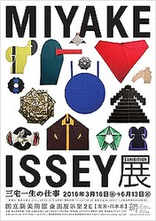 デザイナー・三宅一生の45年間の仕事を紹介 「MIYAKE ISSEY展」
