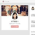 男性との2ショット写真について釈明したNMB48木下春奈のGoogle+  - 画像はスクリーンショット