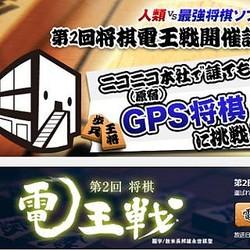 勝てば100万「GPS将棋対局イベント」PCが1台→3台に増台! 解説にプロ棋士も