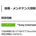 PS4やPS Vitaのゲーム販売はダウンロードが主流に 便利だが欠点も