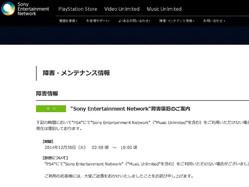PS4やPS Vitaの明と暗!クラウド時代ゲームの落とし穴「ダウンロードや更新ができない!」