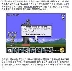 『cartoon wars』の開発者が韓国人だと分かり韓国で話題に