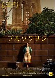 映画『ブルックリン』ポスタービジュアル  - (C)2015 Twentieth Century Fox. All Rights Reserved.