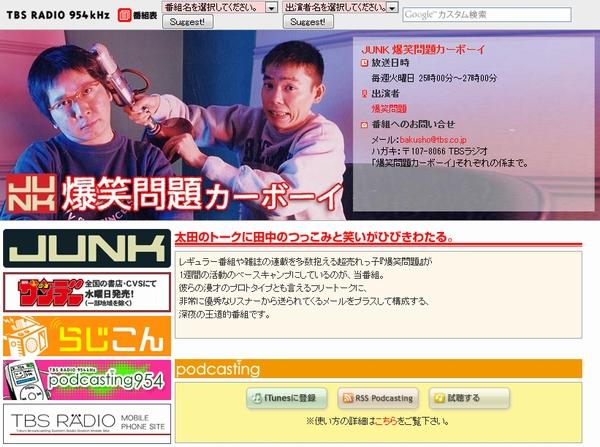 [画像] 爆笑問題・太田光、森口尚史氏を「アイツ、悪くないじゃん」