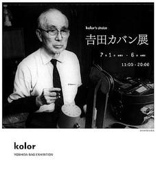 kolorが選ぶ「吉田カバン展」新旧の名作バッグ100点が集結