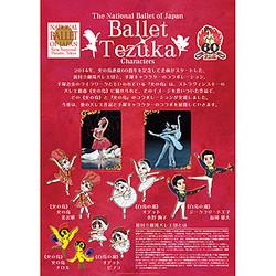 手塚治虫×新国立劇場バレエ団がコラボ!主役ダンサーやピノコグッズが発売