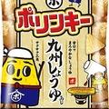 中京以西(北陸含む)限定で販売される「ポリンキー 九州しょうゆあじ」