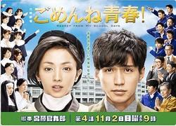 動画 ごめんね 3 話 青春 あらすじ|TBSテレビ:日曜劇場『ごめんね青春!』