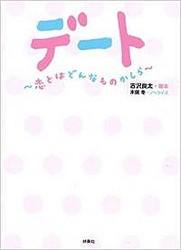 『デート〜恋とはどんなものかしら〜』脚本・古沢良太、ノベライズ・木俣冬/扶桑社