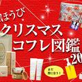ご褒美「クリスマスコフレ」図鑑