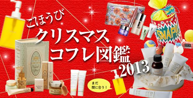 まだ間に合う! ごほうびクリスマスコフレ図鑑 2013