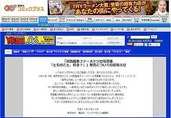 講談社がヤンマガ発売延期問題で謝罪、AKB48河西写真集は白紙ではなく延期